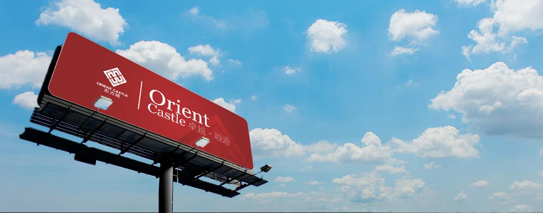 东方城商业地产logo设计_青岛广告公司|营销策划|设计