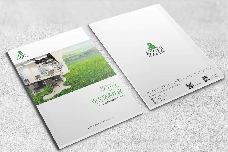 青岛平面设计,青岛设计公司,青岛画册设计,青岛样本设计