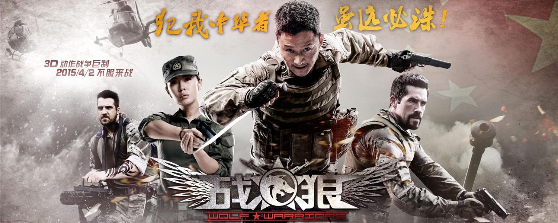 战狼1票房_《战狼1》终于开拍了,2015年,正式上映,创下了军事题材票房记录,而